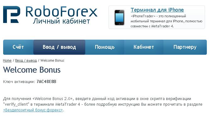 Forex бонус на счет