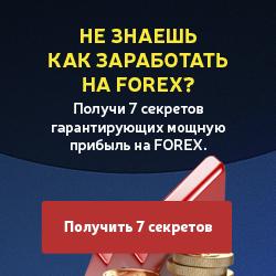 Forex besplatnoe obuchenie onlayn