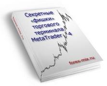 http://forex-mix.ru/metatrader/img/metatrader_4.png